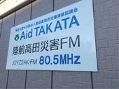 陸前高田災害FMの運営