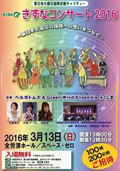 きづなコンサート2016